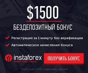 бонус 1500 долларов